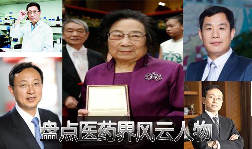 中国制药网年终矩献二:2015医药界十大风云人物