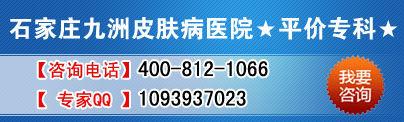 石家庄九州中西医结合皮肤病医院