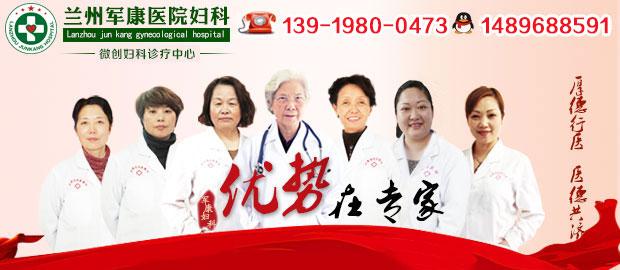 兰州市妇幼保健院妇科体检