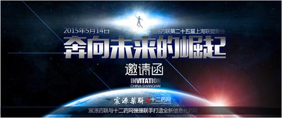 宸源药联十二药网上海联盟聚会邀请函